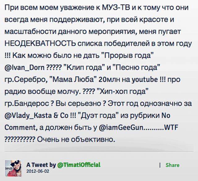 """Еще одним громким скандалом в российском Твиттере стал конфликт Филиппа Киркорова и Тимати , который начался после того, как рэпер написал в микроблоге, что премию """"Муз-ТВ"""" вручили несправедливо."""