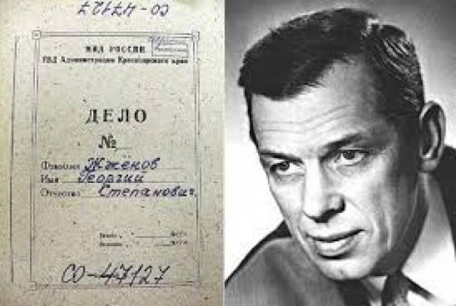 Жженова отправили этапом на Колыму 5 ноября 1939 года.
