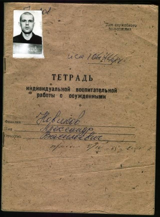 В тюремном лагере Александр написал большинство своих позже признанных лучшими стихов. В 1990 году Указом Верховного Совета РСФСР Новиков был освобожден с испытательным сроком, а в 1992 году Верховный Суд России отменил приговор за отсутствием состава преступления.
