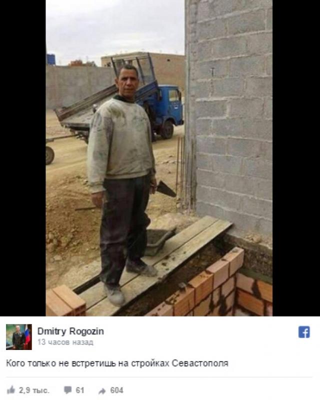 Дмитрий Рогозин обнаружил, что на стройке в Крыму трудится никто иной, как американский президент Барак Обама .