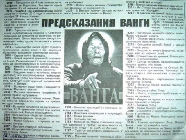"""Причем впервые фраза о """"Курске"""" появилась в """"Комсомольской правде"""", а в книгах племянницы Ванги с предсказаниями ее тети ни одного упоминания о подобных словах не было."""