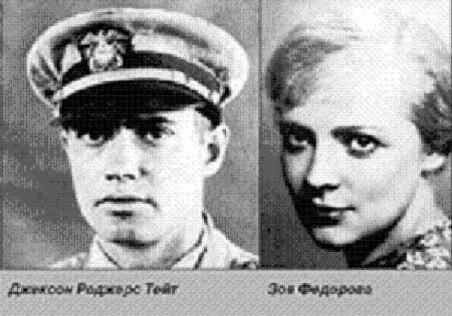 Именно он и познакомил ее с американским военным Джэксоном Тейтом, с которым они полюбили друг друга.
