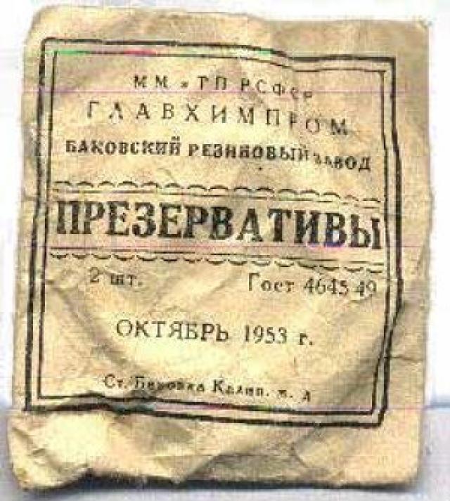 Кстати, несмотря на популярность фразы о том, что в СССР секса не было, презервативы здесь производились всегда, причем производство их не запрещалось. Первый завод по изготовлению презервативов в СССР поставил Л.П.Берия в 30-е годы. На фото - презерватив 1953 года. В одной пачке - 2 штуки, пачка стоит 43 копейки (после денежной реформы 1961 года - 4 копейки).