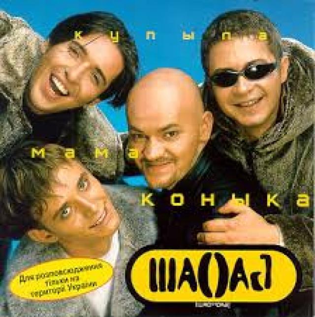 """""""Шао? Бао!"""". Украинская группа в 1997 году записала песню """"Купыла мама коныка (а конык без ноги)"""", которая стала визитной карточкой трио молодых музыкантов из Днепропетровска."""