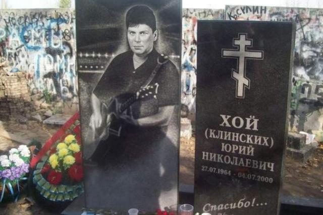 По официальной версии музыкант умер от сердечного приступа, хотя никаких проблем с сердцем у него прежде не наблюдалось. По неофициальным же данным, Юрий принимал наркотики и страдал от гепатита, что и стало причиной смерти.
