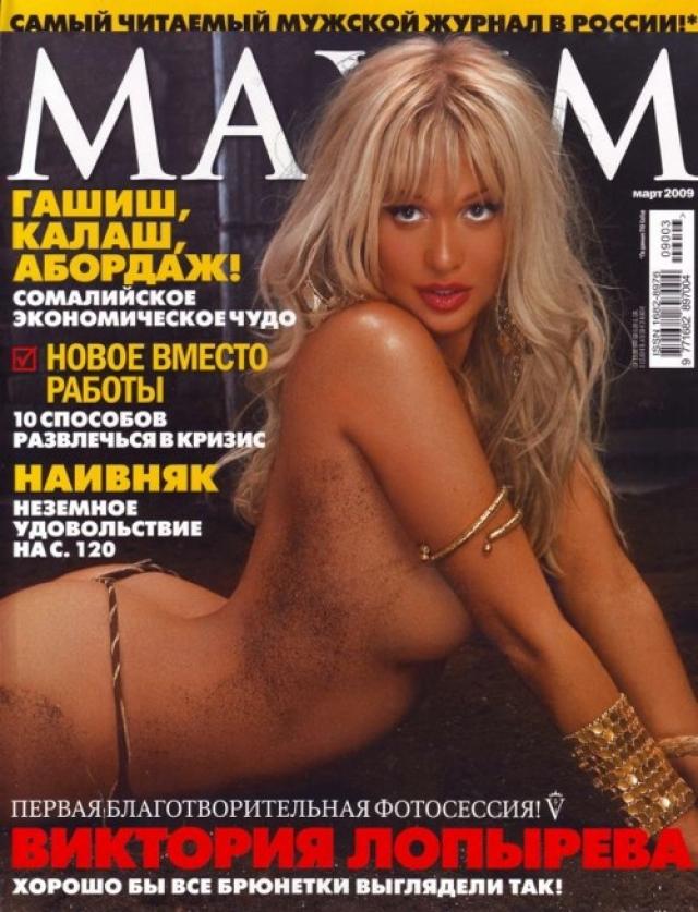"""Виктория Лопырева. Обладательница титула """"Мисс Россия — 2003"""" появилась на обложке мужского журнала Maxim."""