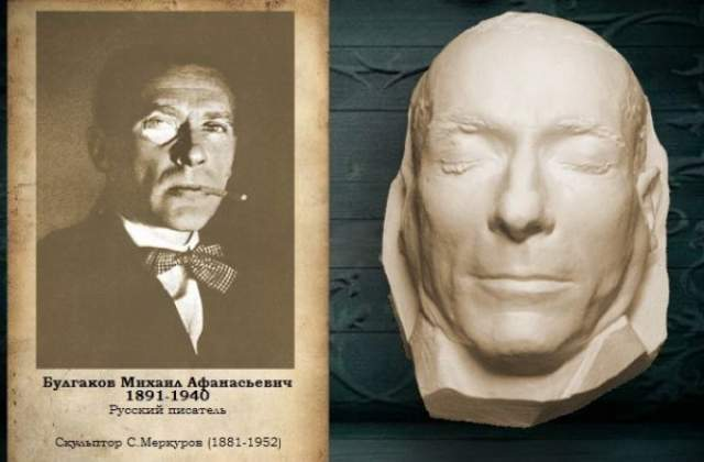 Михаил Булгаков. 10 марта 1940 года, на 49-м году жизни, писатель скончался, а через день после этого все тот же московский скульптор Меркуров снял с его лица посмертную маску.