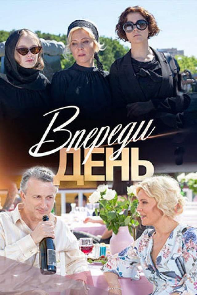 """Как раз сейчас, к примеру, идет сериал с участием Егорова на ТВ - """"Впереди день"""", так что недостатков в ролях он не испытывает."""