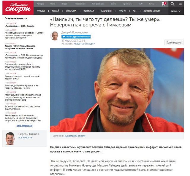 """Статья с интервью """"с того света"""" появилась на сайте издания """"Советский спорт"""", сотрудником которого является перенесший инфаркт журналист. Однако позднее материал удалили, ссылаясь на этические соображения."""