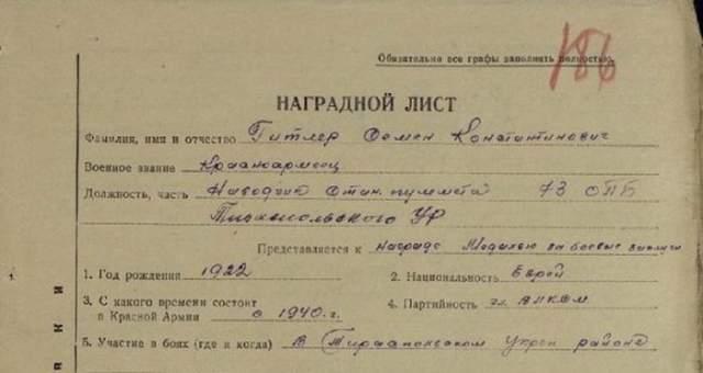 Любопытно, но в Великой Отечественной на стороне СССР также воевал Гитлер. Красноармеец-пулеметчик Семен Константинович Гитлер, еврей по национальности, при обороне высоты боец пулеметным огнем уничтожил более сотни солдат Вермахта.