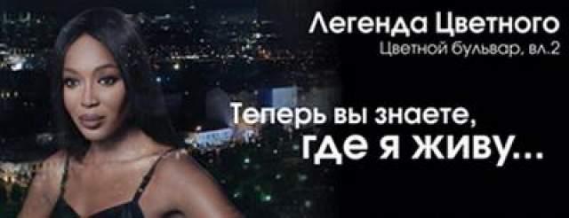 Тут же был снят рекламный ролик, предлагающий стат соседом манекенщицы.