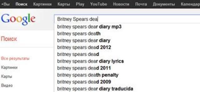 """С него было отправлено сообщение: """"Бритни сегодня скончалась. Это печальный день для всех. Подробности позже."""" Вскоре после этого певица якобы """"воскресла"""", написав в том же аккаунте: """"Я отдаю себя каждый день Люциферу. Слава Сатане!"""""""