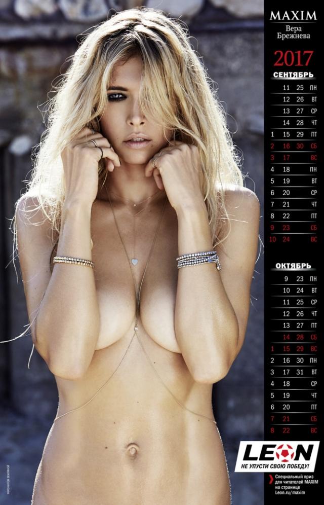 Ее смелое фото появлялось и в календаре журнала Maxim.