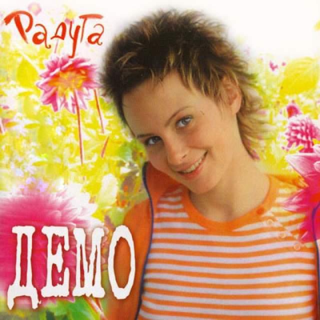 """""""Демо"""". Группа с вокалисткой Сашей Зверевой """"выстрелила"""" в 1999 году с хитом """"Солнышко в руках""""."""