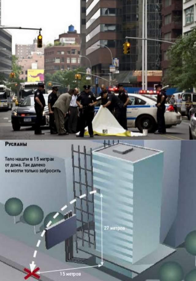 Ее тело нашли посередине дороги у ее дома на Манхеттене. По данным следствия, Руслана покончила с собой, выпрыгнув (судя по всему, еще и оттолкнувшись) из окна своей квартиры на девятом этаже.