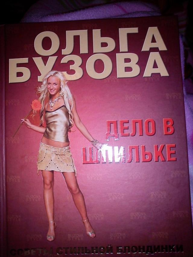 """Кроме этого Ольга выпустила три книги – """"Роман с Бузовой"""" (2006), """"Любовь On-line"""" (2007), """"Дело в шпильке. Советы стильной блондинки"""" (2007)."""