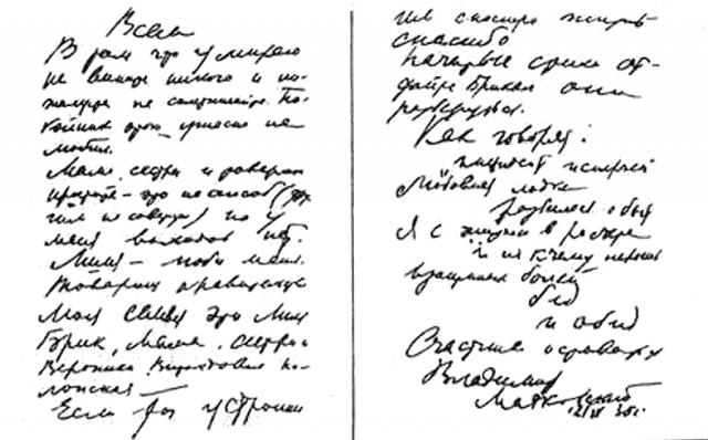 """Двумя днями ранее Маяковский написал предсмертную записку, в которой говорилось: """"В том, что умираю, не вините никого, и, пожалуйста, не сплетничайте, покойник этого ужасно не любил…""""."""
