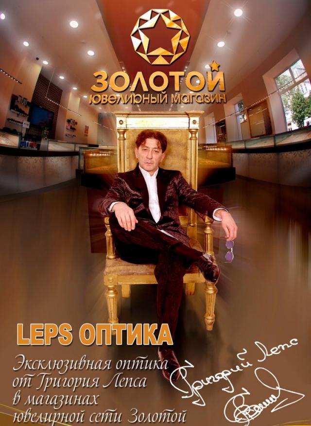 Кроме этого Лепс — лицо рекламной кампании ювелирной сети 585, он продает очки и через эту сеть.