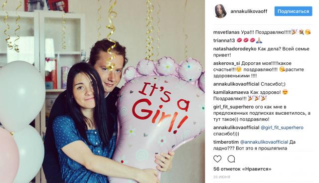 """Об этом певица сообщила у себя в Instagram, выложив фотографию с супругом и шариком, где было написано: """"Это девочка!""""."""