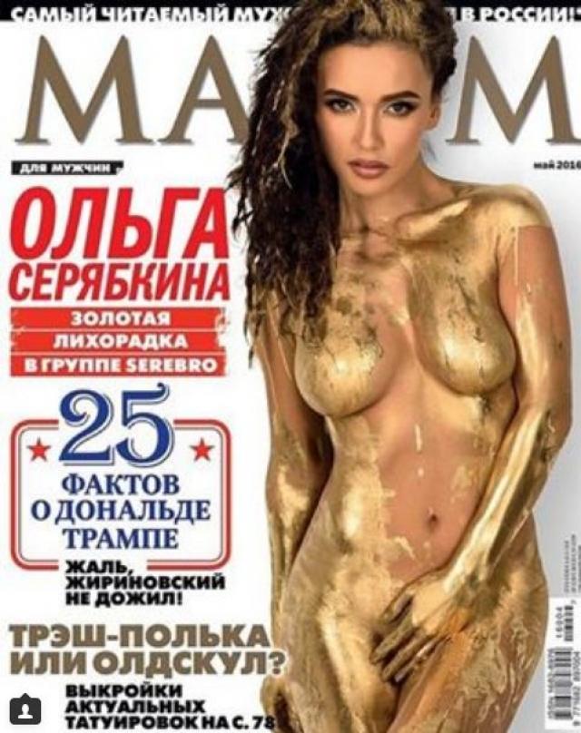 Ранее солистка группы Ольга Серябкина обнажалась для издания соло.