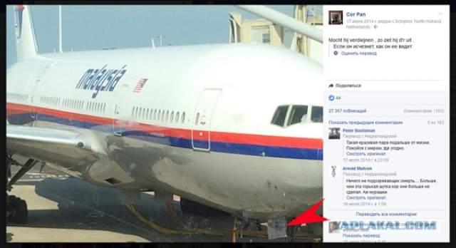Фотографии, вероятнее всего, были размещены за несколько минут до того, как мужчина оказался на борту.