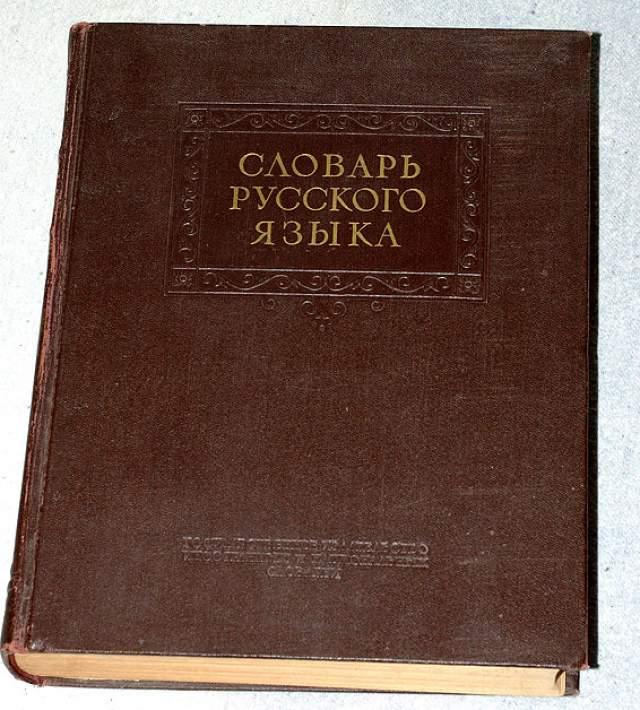 """В одном из первых изданий толкового словаря Ожегова не было названий жителей городов, кроме слова """"ленинградец"""". Жителям города на Неве повезло потому, что по идейным соображениям надо было разделить слова """"ленивый"""" и """"ленинец""""."""