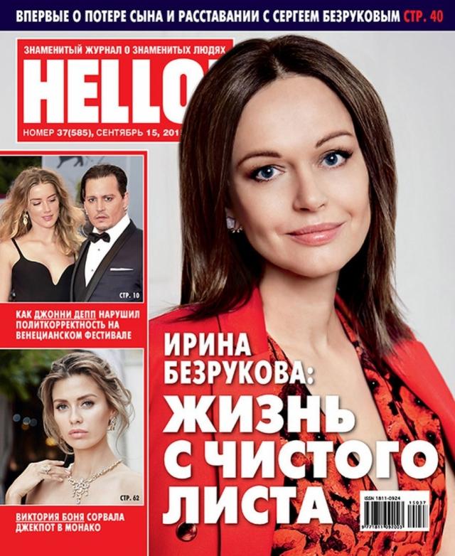 """После развода Ирина стала активна в соцсетях и масс-медиа. Она стала ведущей программы """"Разговор на сцене"""" на канале """"360"""", куда в качестве первого гостя пригласила Сергея Безрукова."""