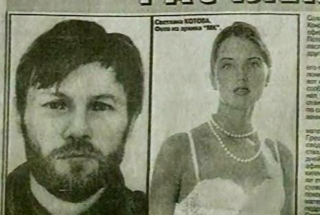 На следующий день на виллу ворвались вооруженные люди. 2 февраля 1997 года было обнаружено тело задушенного бандита. Тело модели убийцы расчленили. Чемодан с останками Светы нашли только через три месяца в лесу.