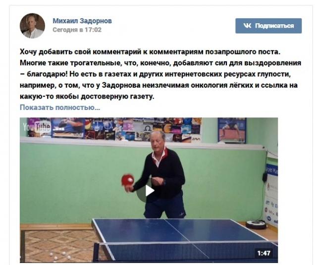 """Чуть позже о том, что у него рак, Задорнов сообщил сам: """"В организме, к сожалению, обнаружен серьезнейший недуг, свойственный не только возрасту. Лечить надо немедленно,"""" - подтвердил тогда он."""