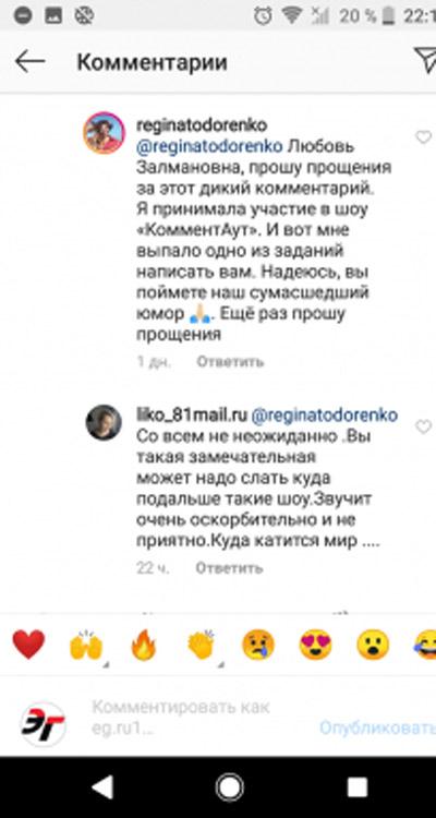 Новости дня: Регина Тодоренко грязно оскорбила Любовь Успенскую в Сети, шокировав Сеть