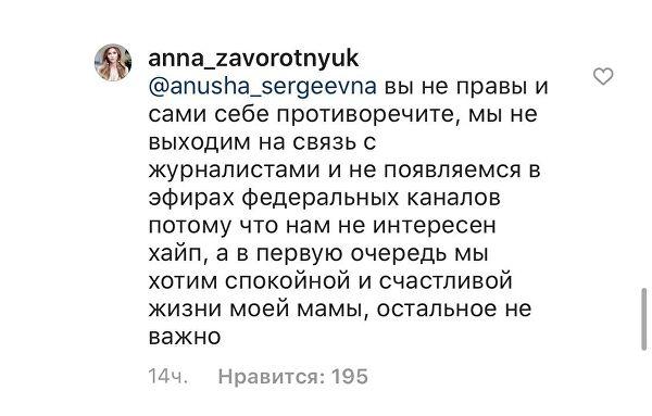 Новости дня: Дочь угасающей Заворотнюк сделала официальное заявление